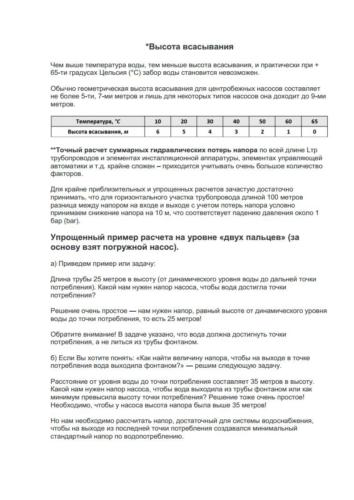 Упрощенный расчет напора и производительности насосаjpg_Page3