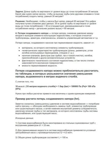 Упрощенный расчет напора и производительности насосаjpg_Page4