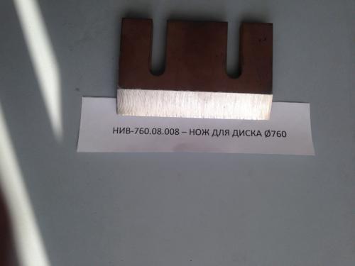Ножи для Измельчителей HARDOX