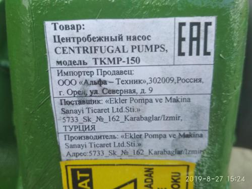 Насос ТКМР-150
